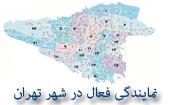 نمایندگی شهر تهران